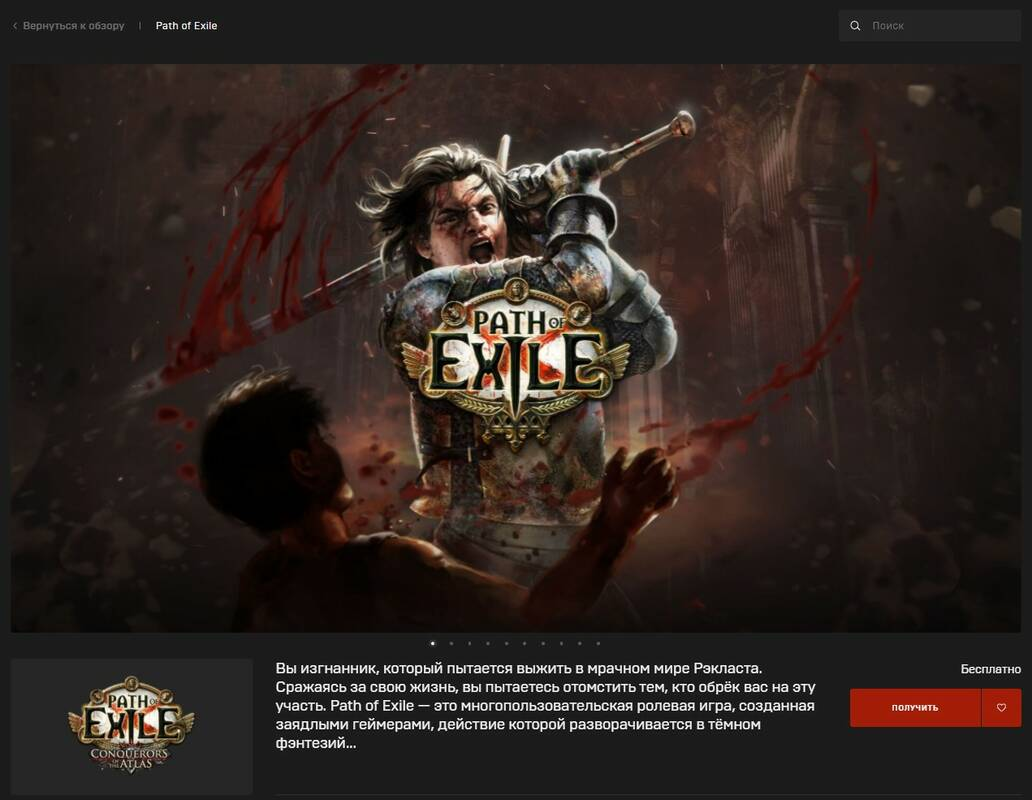 Path of Exile вышла в Epic Games Store