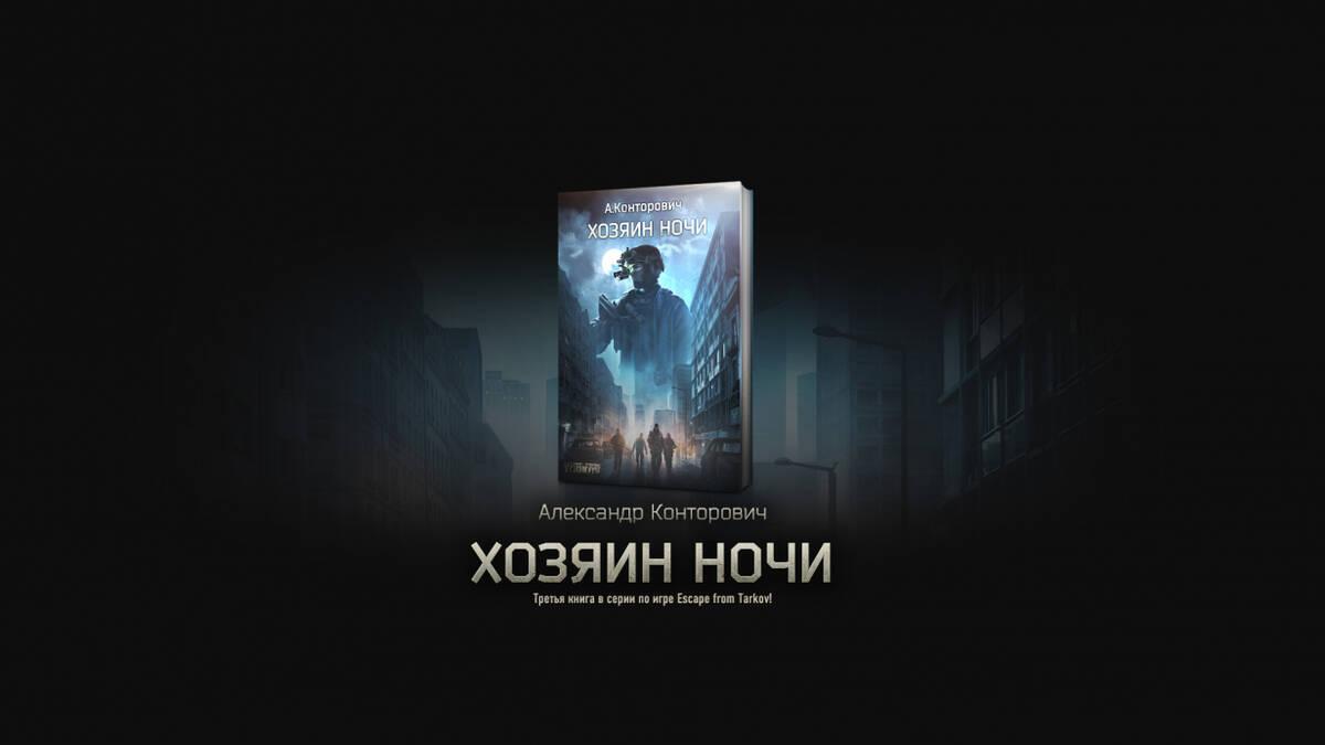 Вышла третья книга по вселенной Escape from Tarkov