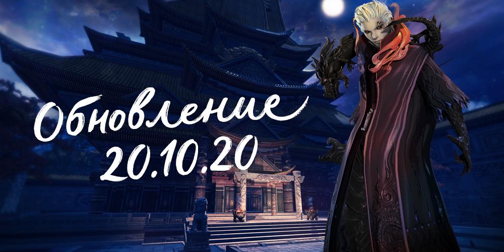 На сервера русскоязычной Blade and Soul установлено хэллоуинское обновление