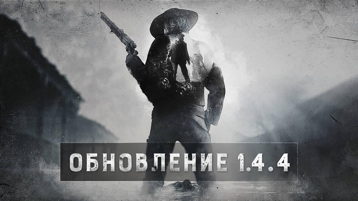 Обновление 1.4.4 добавило в Hunt: Showdown новую порцию оружия