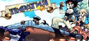 Пиратия онлайн