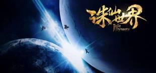 World of Jade Dynasty
