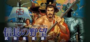 NOBUNAGA'S AMBITION: Bushou Fuunroku / 信長の野望・武将風雲録