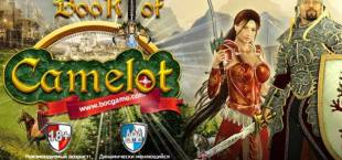 Book of Camelot