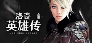 Mabinogi Heroes: Eternal