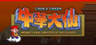 Monkey King: Master of the Clouds   中華大仙