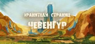 Андрей платонов чевенгур читать онлайн и скачать бесплатно.