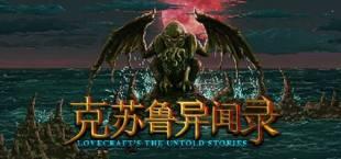 克苏鲁异闻录 Lovecraft's Untold Stories