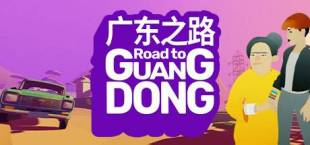 Road to Guangdong - Story-Based Indie Road Trip Driving Game (公路旅行驾驶游戏)