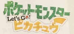 Pokemon: Let's Go