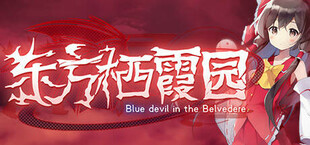 东方栖霞园 ~ Blue devil in the Belvedere.
