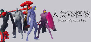 人类VS怪物(Human vs Monster)