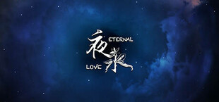 夜永 Eternal Love