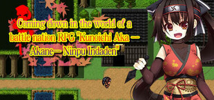 "Coming down in the world of a battle nation RPG ""Kunoichi Akane"""