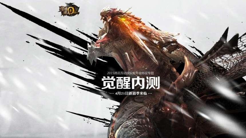 Monster Hunter Online - Следующий этап тестирования пройдет в апреле