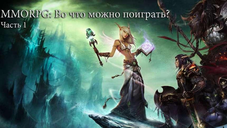 MMORPG: Во что можно поиграть? (часть первая)