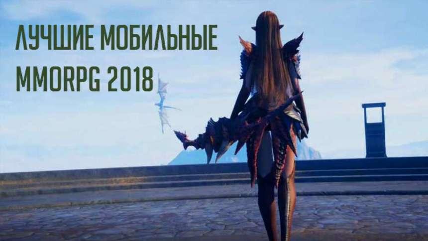Мморпг в чего играть в 2018
