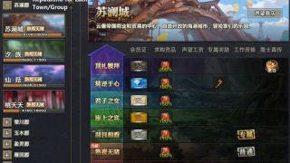 Скриншот или фото к игре Revelation из публикации: Revelation - Обзор игры в преддверии китайского ОБТ. Часть 3