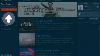 Подведение итогов конкурса по Black Desert и инструкция по активации ключей