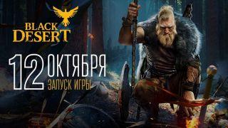 Black Desert - Начало открытого бета-тестирования русской версии игры