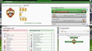 Лига Онлайн