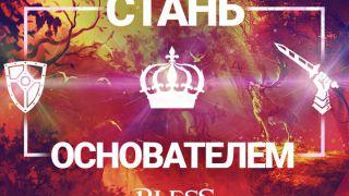 Началась продажа наборов основателя для русской версии Bless