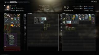 Скриншот или фото к игре Escape from Tarkov из публикации: Торговля в Escape from Tarkov