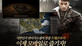 Dragon Raja M