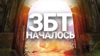 Состоялся запуск первого ЗБТ русскоязычной версии Bless