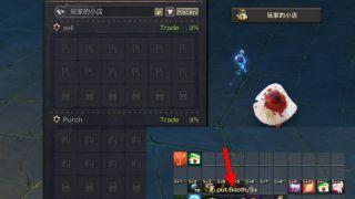 Скриншот или фото к игре Revelation из публикации: Revelation Online: гайд по крафту