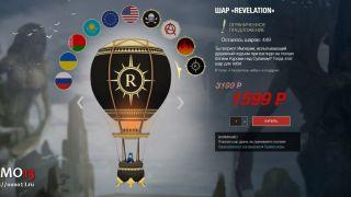 Скриншот или фото к игре Revelation из публикации: Эксклюзивное средство передвижения в Revelation