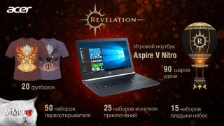 Скриншот или фото к игре Revelation из публикации: Бронирование ника в Revelation