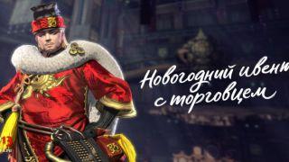 Скриншот или фото к игре Blade and Soul из публикации: Конец новогодних ивентов и появление торговца в Blade and Soul