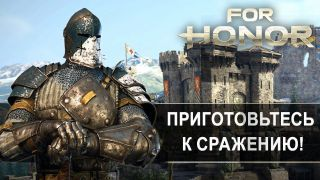 Скриншот или фото к игре For Honor из публикации: Расписание выхода For Honor на разных платформах