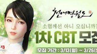 Скриншот или фото к игре Moonlight Blade из публикации: ЗБТ Moonlight Blade Online в Корее начнется 29 марта