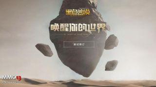 Black Desert выйдет в Китае