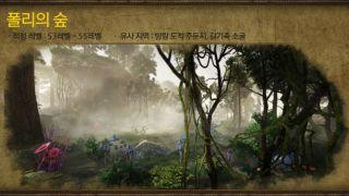 Стала известна дата выхода обновления «Камасильвия: Часть 2» для корейской версии Black Desert