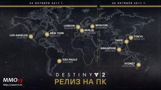 Скриншот или фото к игре Destiny 2 из публикации: Точное время выхода PC-версии Destiny 2 и новые системные требования