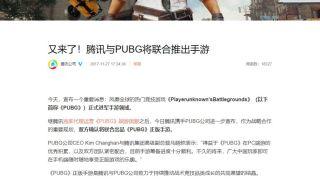 Tencent и Bluehole объявили о начале совместной работы над мобильной версией PUBG