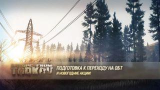 Скриншот или фото к игре Escape from Tarkov из публикации: Начало стресс-теста Escape from Tarkov запланировано на конец декабря
