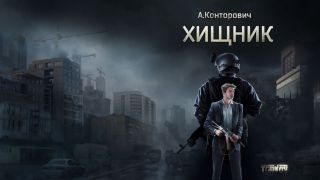 Battlestate Games запускает серию книг по Escape from Tarkov
