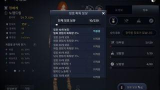 Скриншот или фото к игре Black Desert Mobile из публикации: Обзор Black Desert Online Mobile: что нового и чем отличается от версии для ПК
