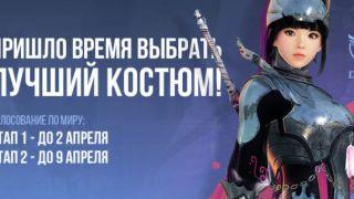 Начался международный этап голосования за лучший костюм для Black Desert