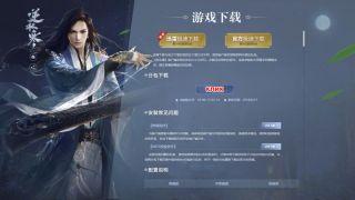 Гайд «Как начать играть в Justice (Treacherous Waters) на китайском сервере»