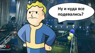 Вряд ли вы будете часто видеть других игроков в Fallout 76