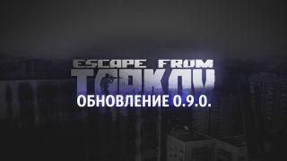 Предварительная информация о патче Escape from Tarkov