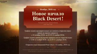 Начало переноса персонажей и дата открытия Black Desert компанией Pearl Abyss