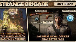 Японский офицер прибыл в Strange Brigade