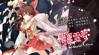 東方幕華祭 春雪篇 ~ Fantastic Danmaku Festival Part II