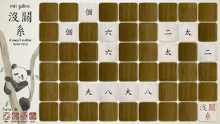Ragnar's Chinese Memory Game